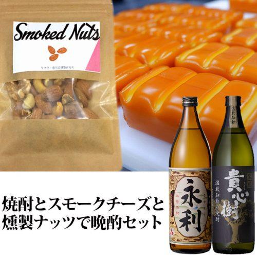 ○焼酎とチーズとナッツで晩酌セット【送料無料】