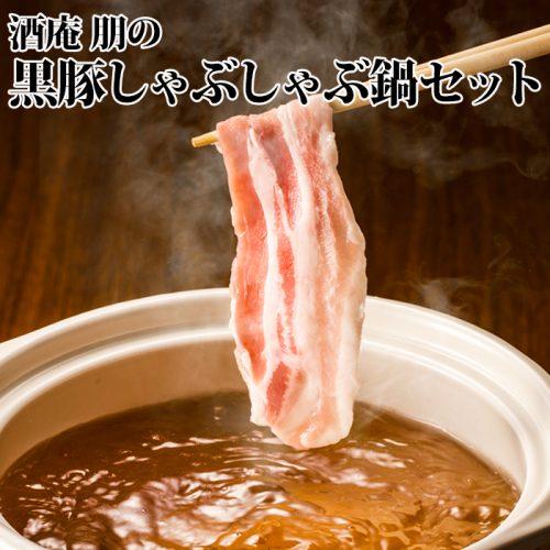 ○酒庵朋の黒さつま鶏のスープを使った黒豚しゃぶしゃぶ鍋セット【送料無料】