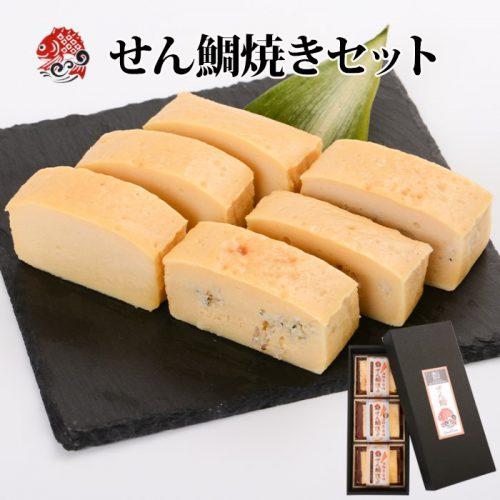 ○せん鯛焼き(こが焼き)ギフトセット(プレーン2個、シラス1個) 【送料無料】