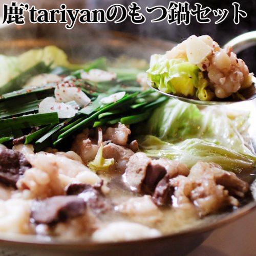○鹿'tariyanのもつ鍋セット(醤油) 【送料無料】