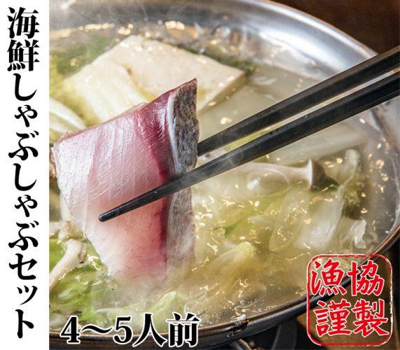 ○海鮮しゃぶしゃぶ(スープ付)4~5人前 【送料無料】