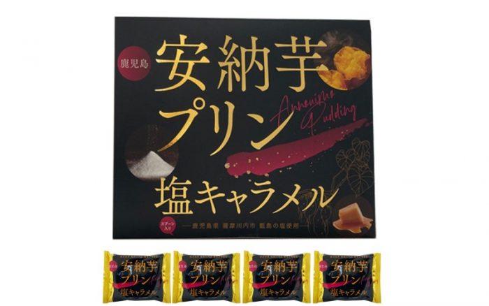 安納芋プリン塩キャラメル(4個入)