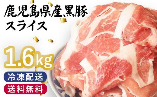 鹿児島県産黒豚 1.6kg しゃぶしゃぶ用 【送料無料】 <エーエフ>