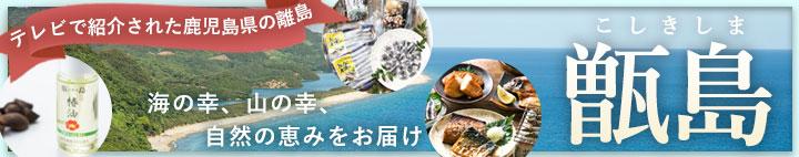 商品カテゴリー: <span>00 甑島の商品</span>