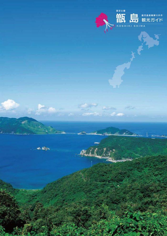甑島 観光ガイド 改訂版