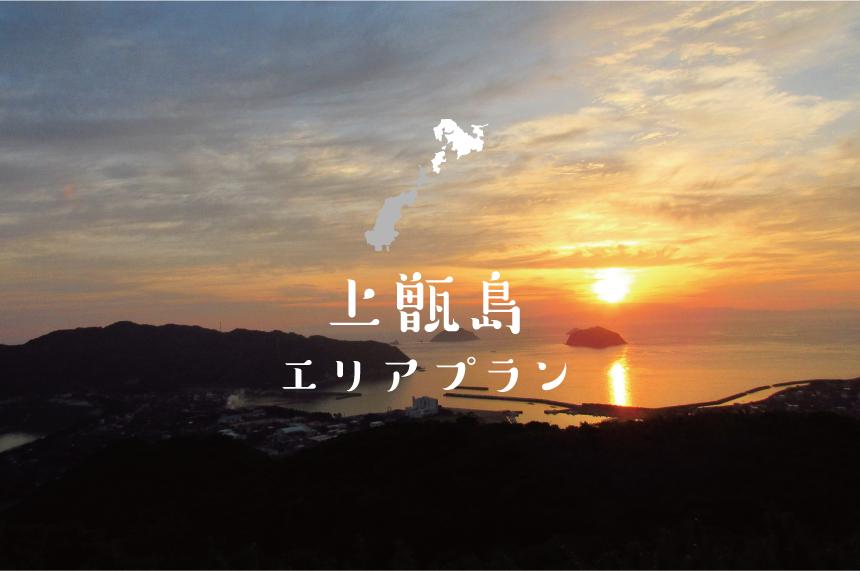 上甑島エリアプラン