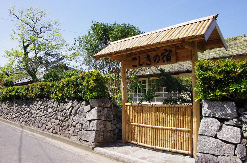 こしき島の宿