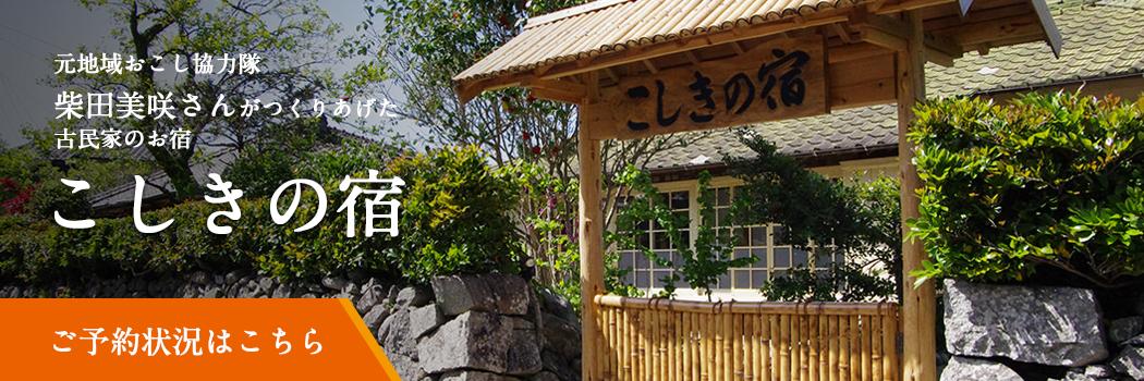 元地域おこし協力隊・柴田美咲さんが作り上げた「こしきの宿」
