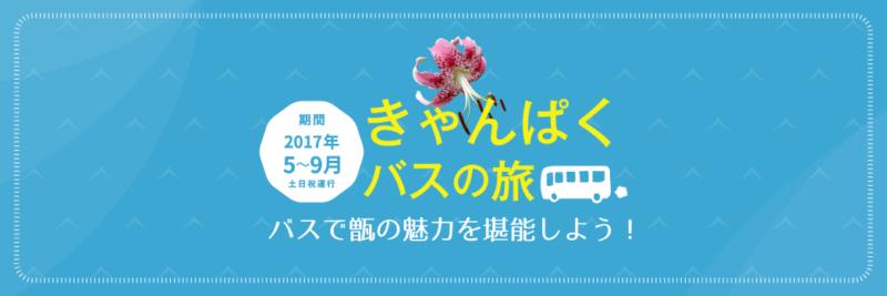 【土日祝限定】甑島観光周遊バス・きゃんぱくバス好評運行中♪