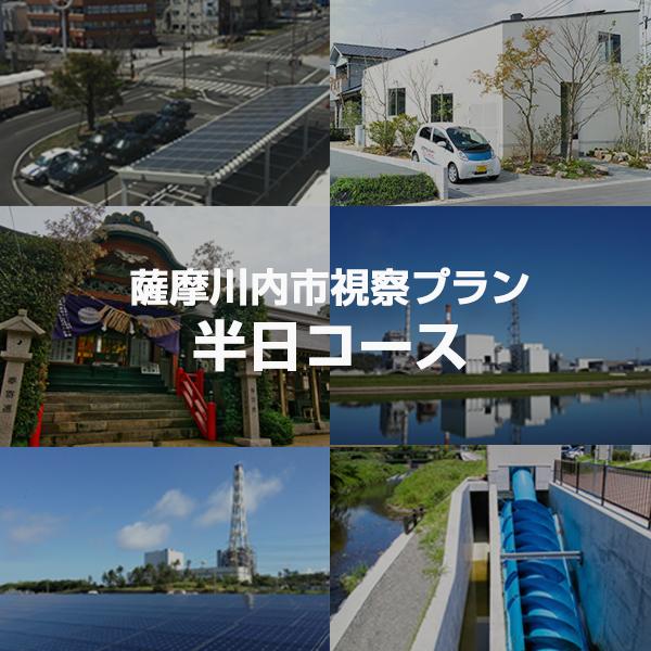 薩摩川内市視察プラン - 半日コース