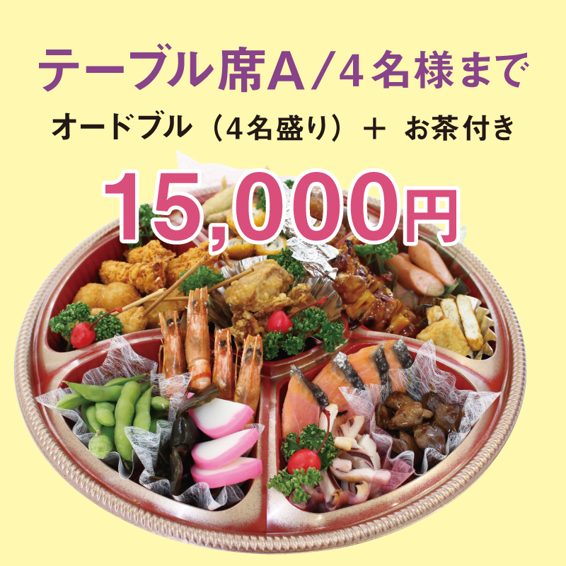 【テーブル席(4人用)】オードブル+お茶付き ¥15,000/1組