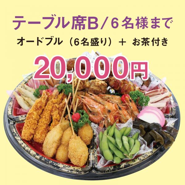 【テーブル席(6人用)】オードブル+お茶付き ¥20,000/1組