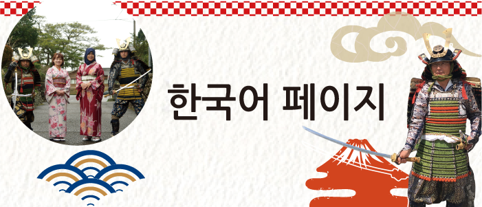 韓国語ページ