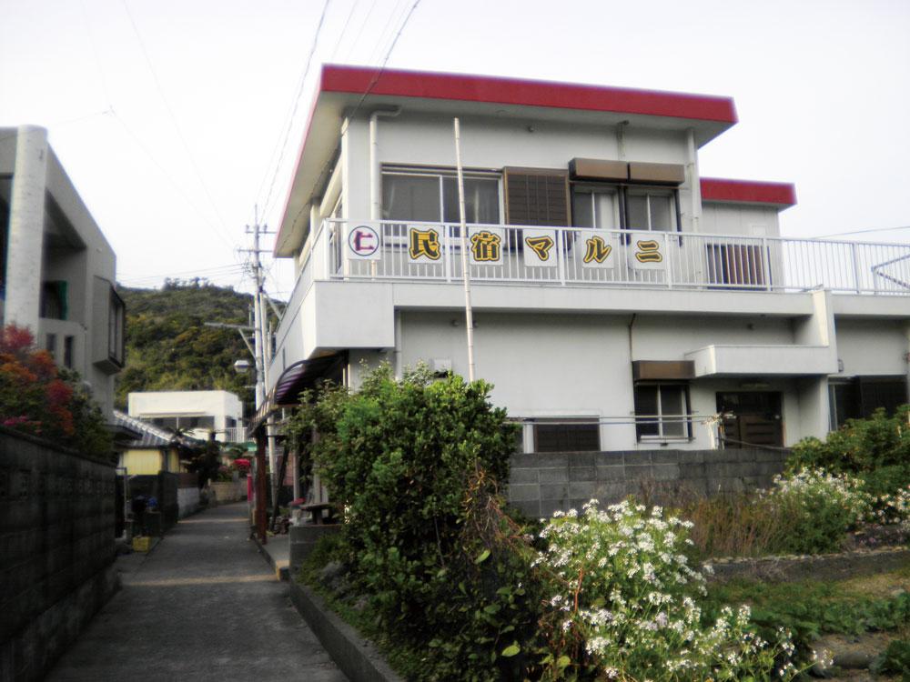 民宿マルニ