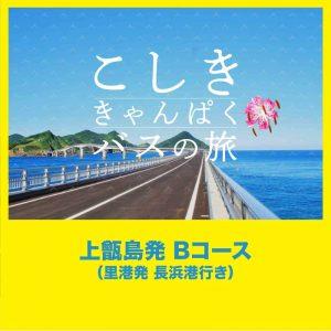 こしききゃんぱくバス2021 / 上甑島発きゃんぱくバスBコース(里港発長浜港行き)