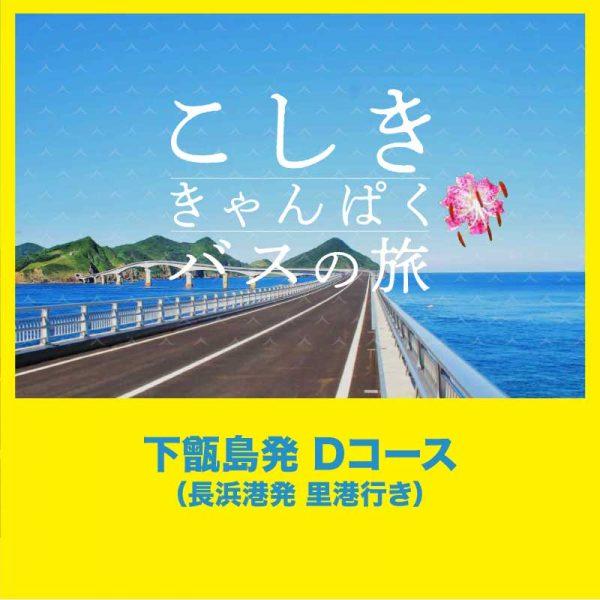 こしききゃんぱくバス2021/ 下甑島発 Dコース(長浜港発里港行き)
