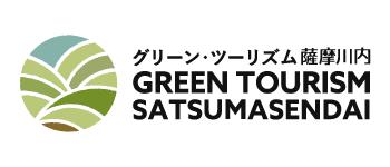 薩摩川内市グリーン・ツーリズム
