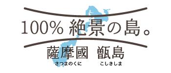 こしき島観光局