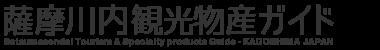 薩摩川内市観光物産ガイド