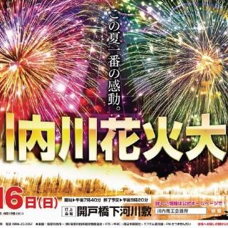 第57回川内川花火大会