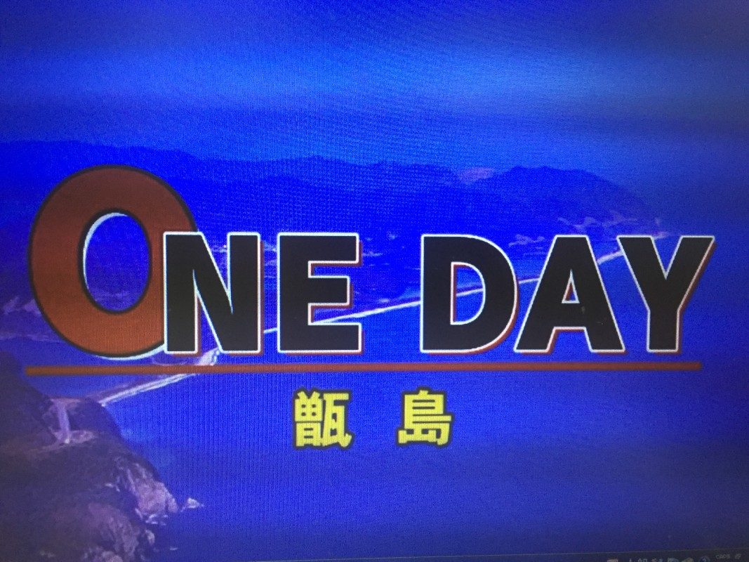 ONE DAY