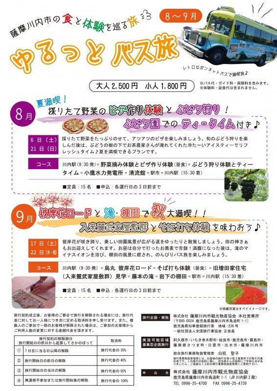 yuruttobus0809-color