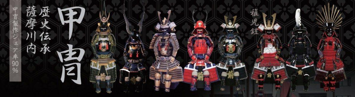薩摩川内市の甲冑
