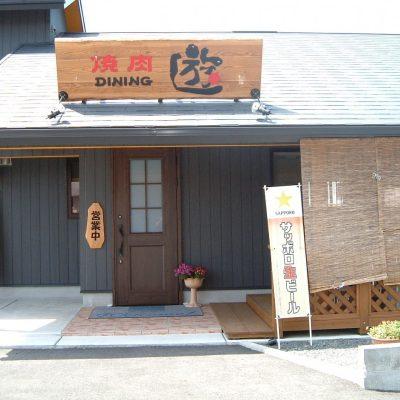 焼肉DINING 遊