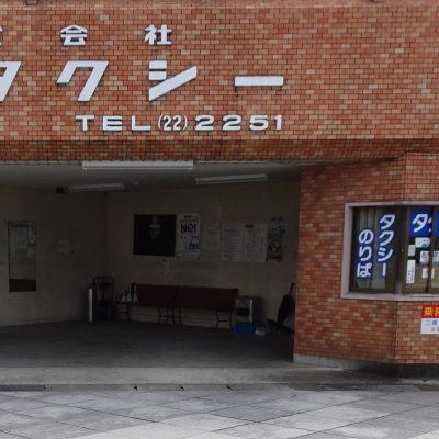(株)薩摩タクシー