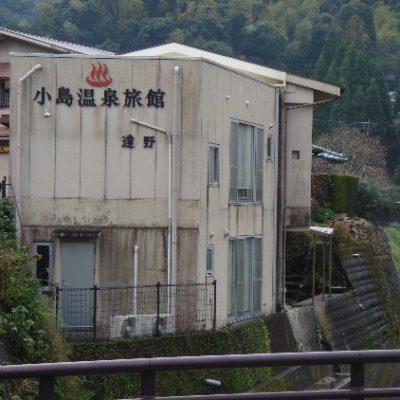 小島温泉旅館