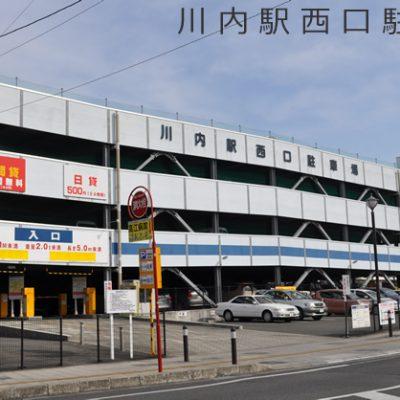 川内駅西口駐車場