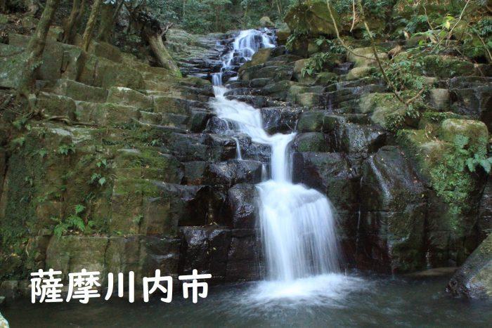 践祚滝 – こころ   薩摩川内観光物産ガイド