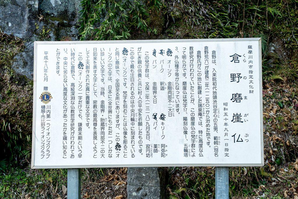 倉野磨崖仏
