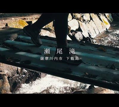 古い記事: 瀬尾観音三滝〜マイナスイオン溢れるパワースポット〜薩摩川内市