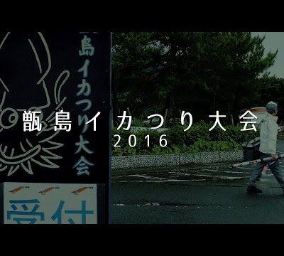 古い記事: 甑島イカつり大会2016 動画レポート!!