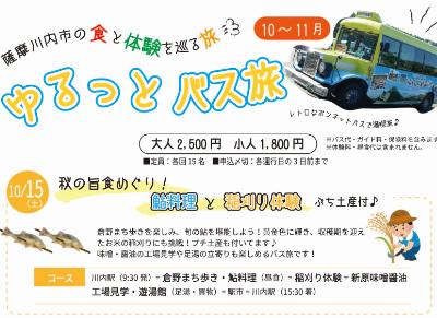 古い記事: ゆるっとバス旅 「秋の旨食めぐり!鮎料理と稲刈り体験ぷち土産