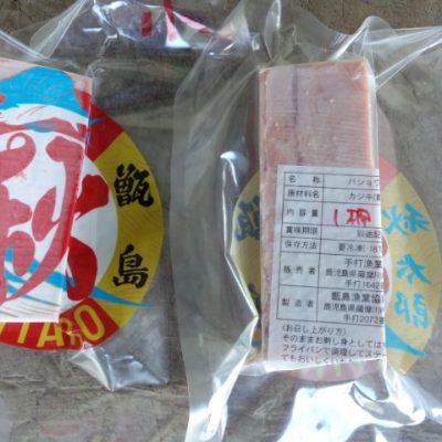 古い記事: 11月20日(日)に、遊湯館で秋太郎の販売会を開催します。