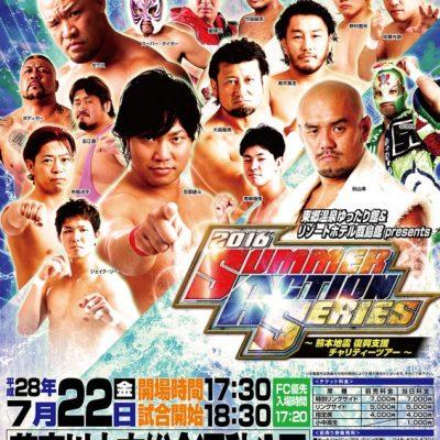 古い記事: 全日本プロレス サマーアクションシリーズin薩摩川内 開催決