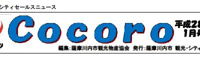 古い記事: CSニュース「Cocoro」1月号が発行されました!