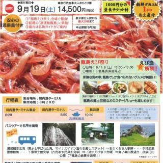 古い記事: 下甑島観光とえび祭りツアー 催行決定しました!!