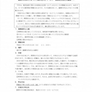 古い記事: 『晴れ乞い』イベント 照照坊主役を大募集!!