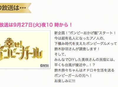 古い記事: 明日9月27日(火)22時からは、幸せボンビーガール!!〜薩