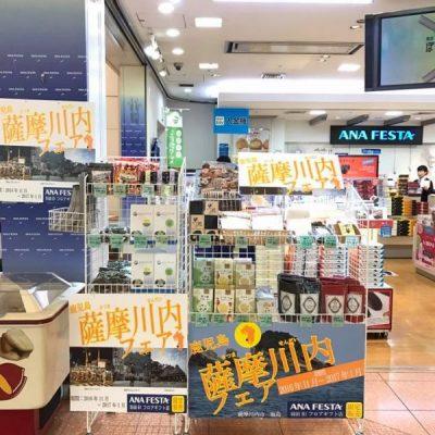 古い記事: ANA FESTA羽田店で薩摩川内市産品を販売中です!