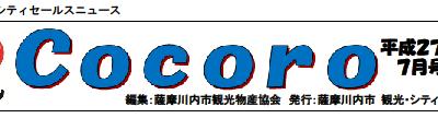 古い記事: CSニュース「Cocoro」7月号!