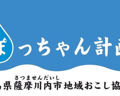 古い記事: 薩摩川内市地域おこし協力隊 募集中!