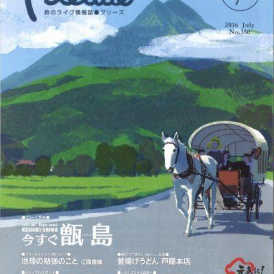 古い記事: JR九州の情報誌「プリーズ」で甑島特集