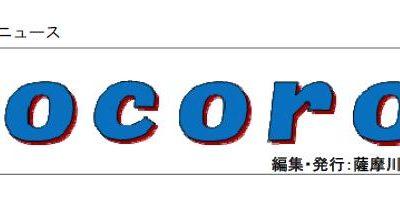 古い記事: シティセールスニュース「Cocoro」の5月号が発行されまし