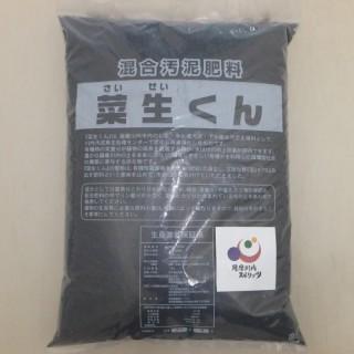 古い記事: 菜生くん(薩摩川内スピリッツロゴ承認登録商品)について