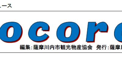古い記事: CSニュース「Cocoro」9月号が発行されました!