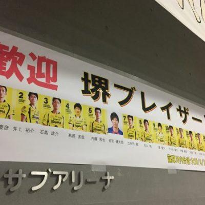 古い記事: 堺ブレイザーズ、薩摩川内市で合宿